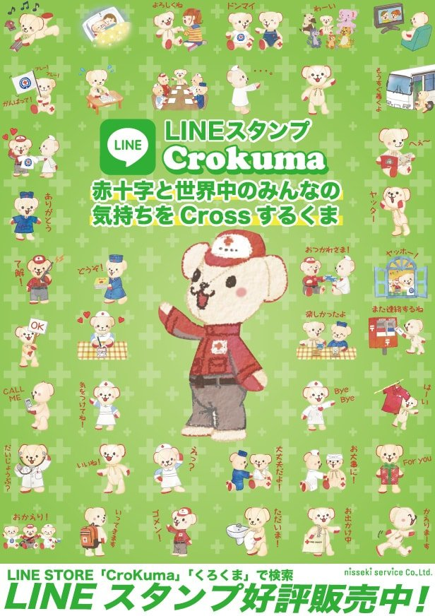 Line 日赤 病院 公的医療機関の給料≪日赤と準公務員≫|看護師 転職